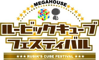 メガハウス ルービックキューブフェスティバル