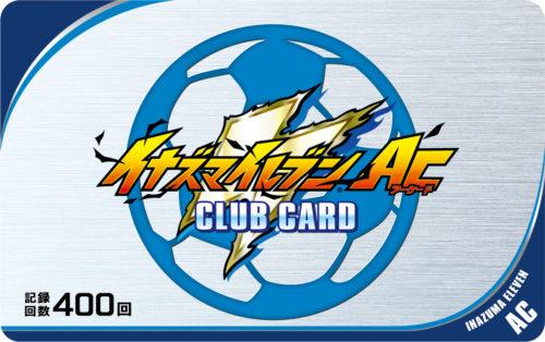 『クラブカードセット』クラブカード
