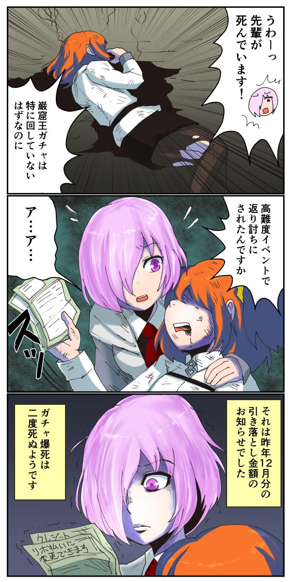 【Fate/GOまんがリプレイ】第六十三回「一人時間差ダイ」