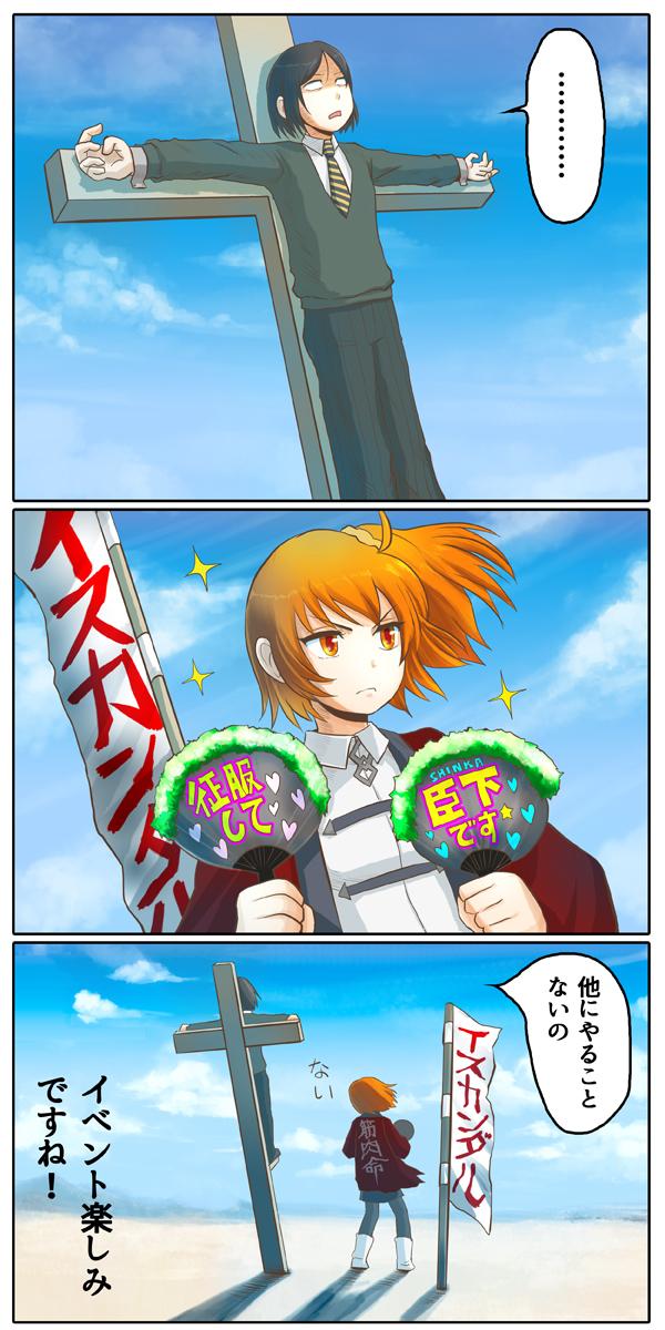 第二十二回「Fate/Accel Zero Orderイベント直前」