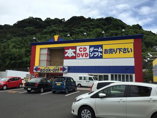 ブックオフ児島中山バイパス店