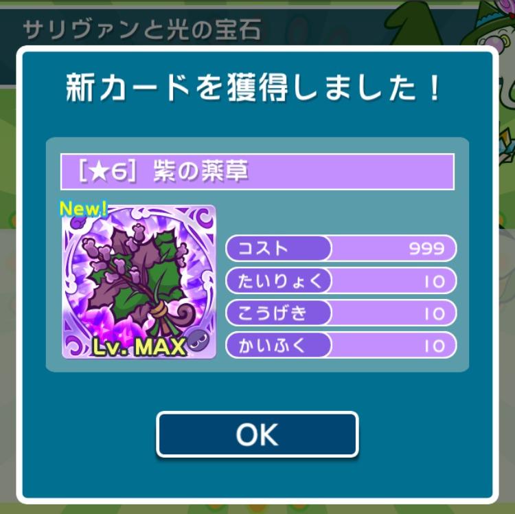 ★6 紫の薬草