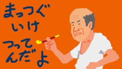 江戸っ子おじさん