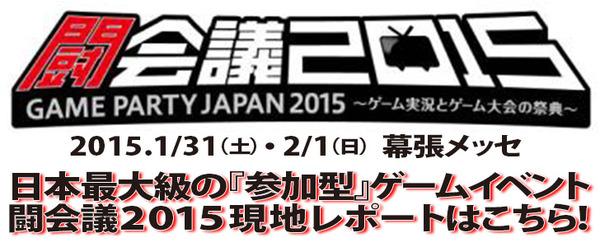 闘会議2015特集