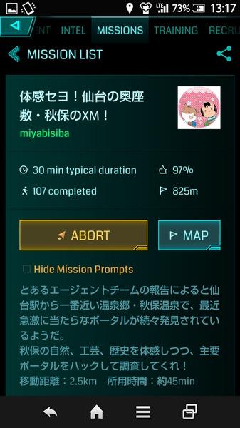 秋保ミッション