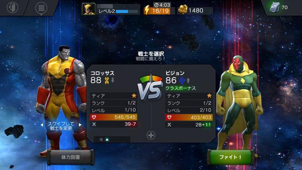 Marvel オールスターバトル クラス