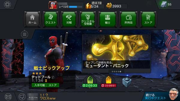 Marvel オールスターバトル デッドプール