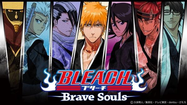 『BLEACH Brave Souls(ブリーチ ブレイブソウルズ)』ブレソル