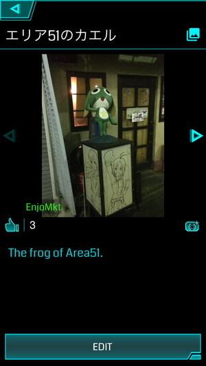 エリア51のカエル