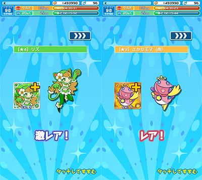 リズ&さかな王子(魚)