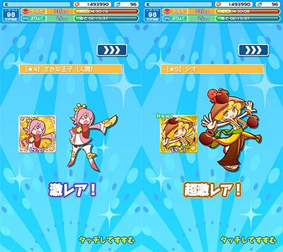 さかな王子(人間)&シオ