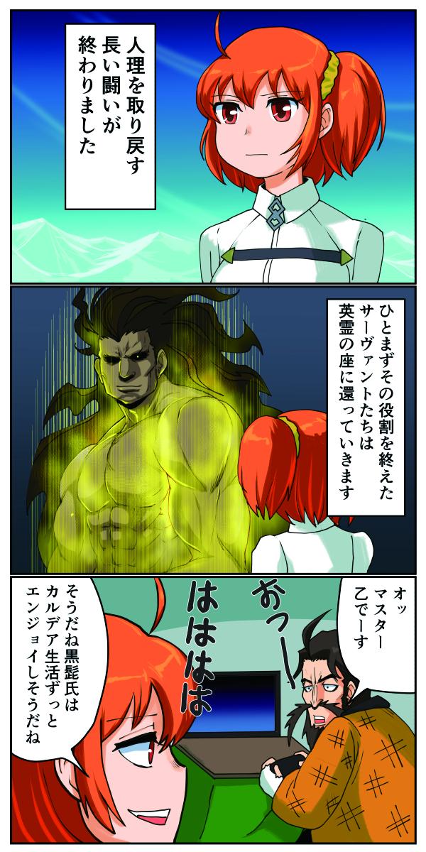 【Fate/GOまんがリプレイ】第五十八回「人理復元」