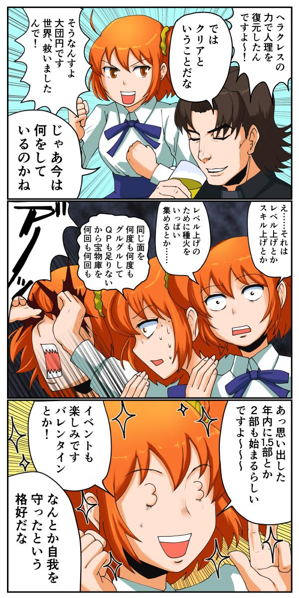 【Fate/GOまんがリプレイ】第六十一回「何をしている」