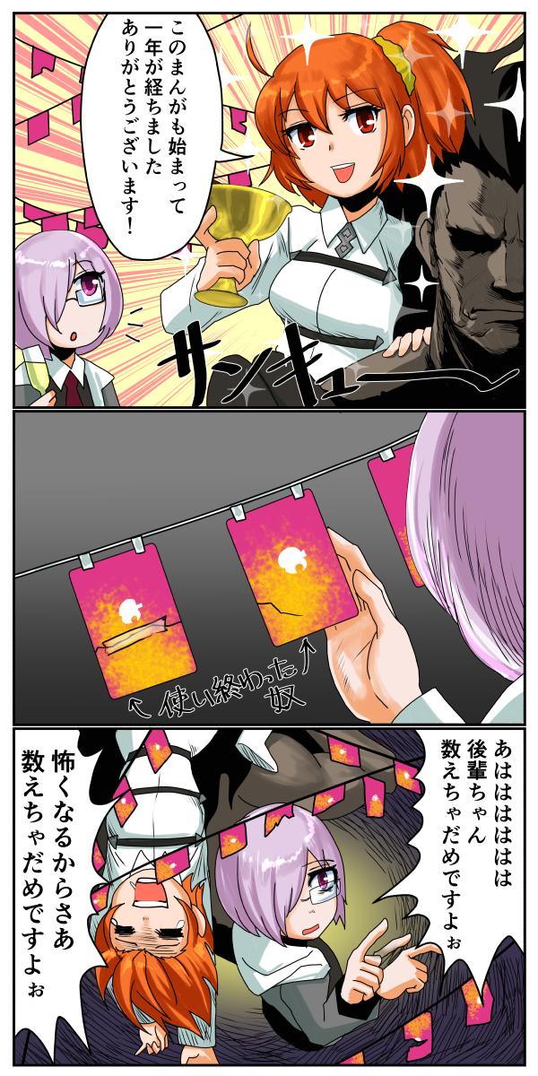 【Fate/GOまんがリプレイ】第五十三回「まんが一周年」