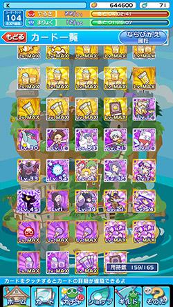 カード一覧(紫)