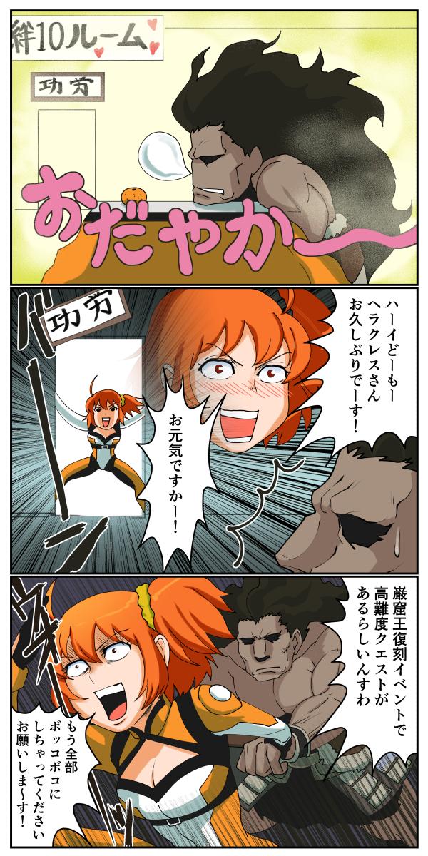【Fate/GOまんがリプレイ】第六十二回「安らぎルーム」