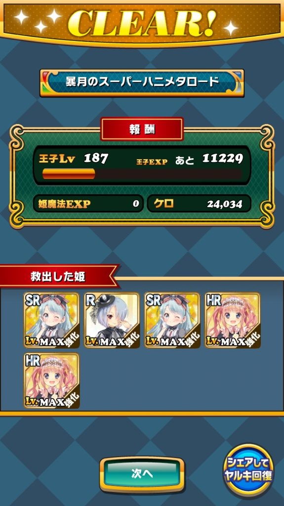 SR侍女姫2