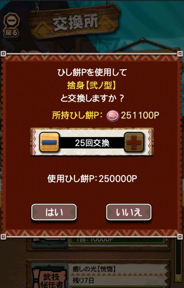 捨て身【弐ノ型】