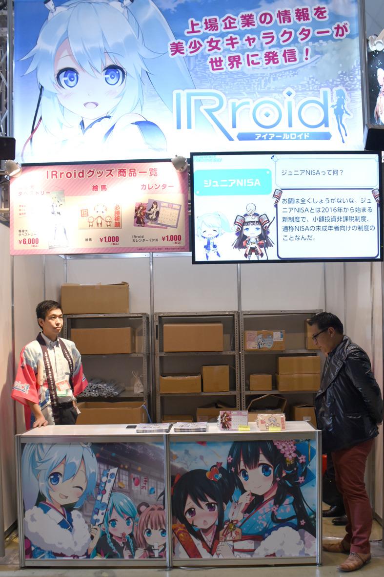 IRoidブース1