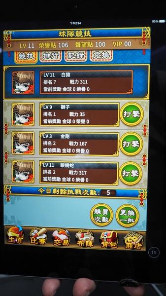 三国志野球4