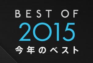 iPhone(App Store)のBEST OF 2015