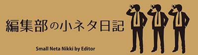 編集部の小ネタ日記