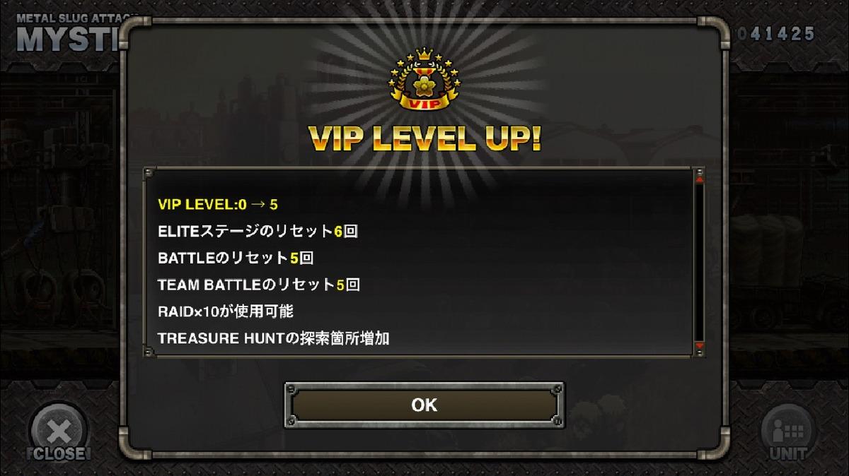 VIP LEVELが上がると進行が俄然有利に!