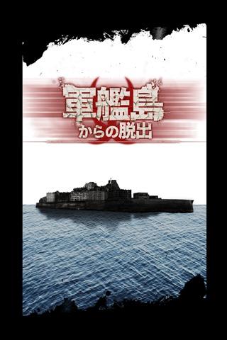 脱出ゲーム 軍艦島からの脱出