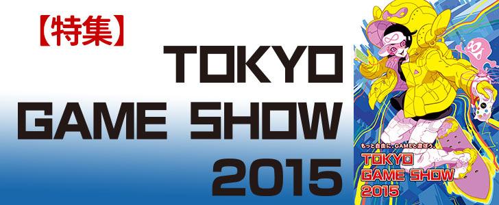 TGS2015