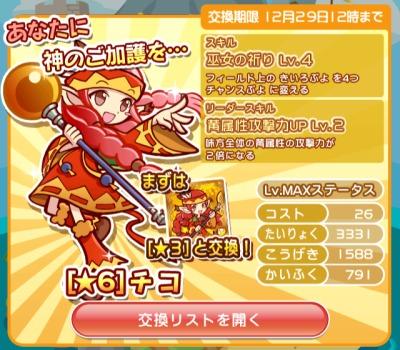 「ぷよクエ チコ」の画像検索結果