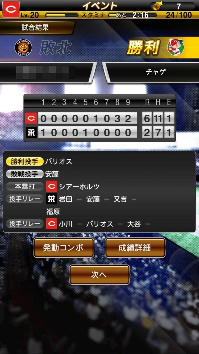 再編成したチームで見事スピリッツが格上の相手に勝利を収めることができた! 実際の野球でも打順で得点の流れが変わることは多々あるので、なかなか点が取れないかたは色々と試してみるといいかと。