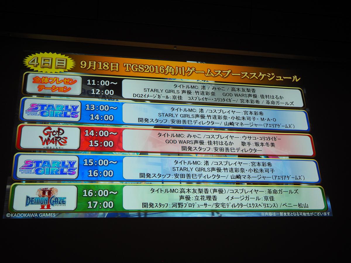 角川ゲームス14