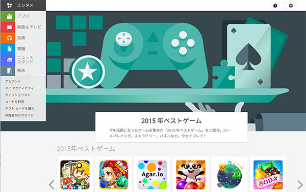 Google Playベスト