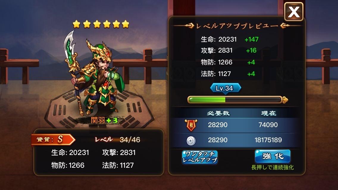 『乱闘三国』の関羽