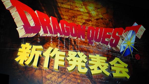 ドラゴンクエスト発表会