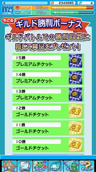 プワープリーグ賞品勝利数