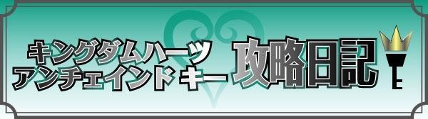 KINGDOM HEARTS UNCHAIND χ