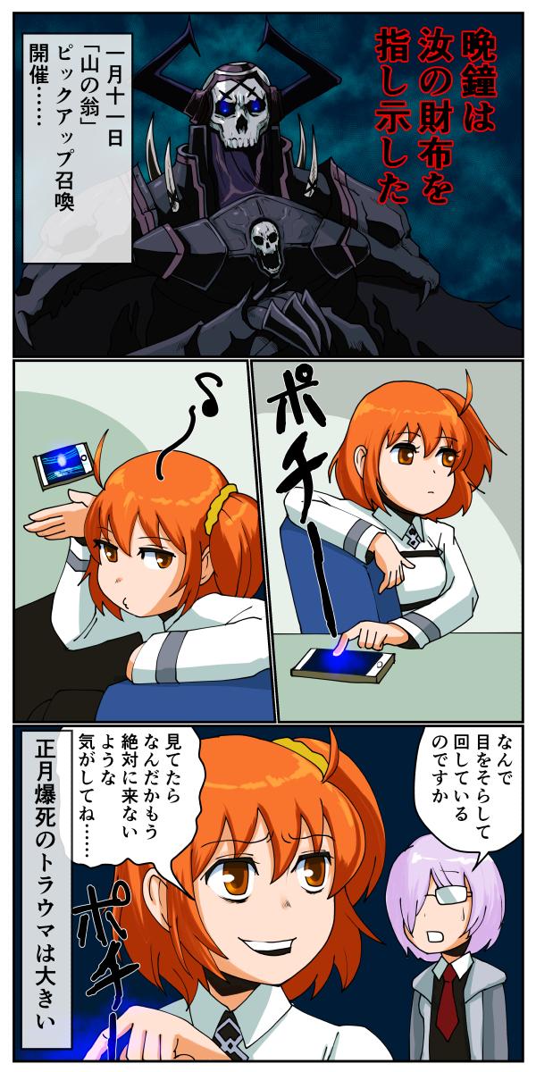 【Fate/GOまんがリプレイ】第六十回「見ない教」