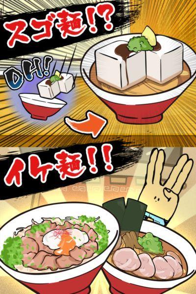 HOT!イケ麺はつくれる!