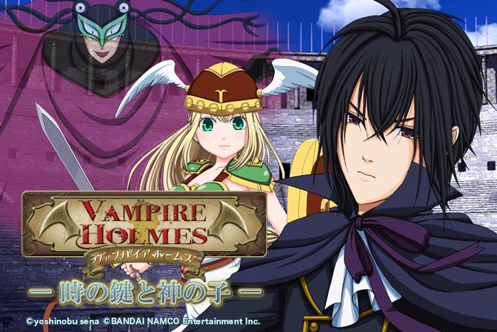 VAMPIRE HOLMES×ワルキューレの冒険 ?時の鍵と神の子?