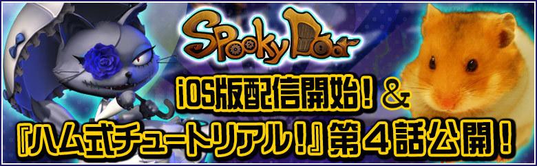 SpookyDoor(スプーキードア)
