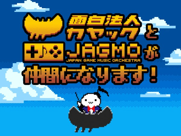 ゲーム音楽交響楽団JAGMOが面白法人カヤックに参加