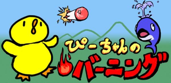 ぴーちゃんのバーニング!
