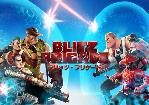 ブリッツ・ブリゲード - オンラインFPS