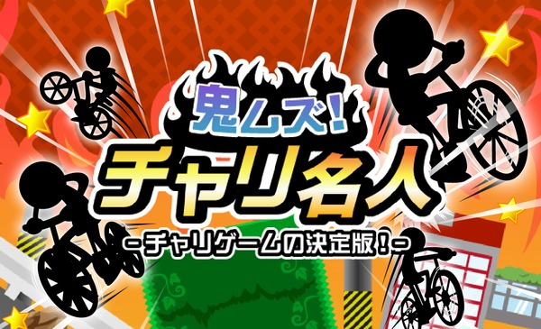 鬼ムズ!チャリ名人 ~チャリゲームの決定版!~