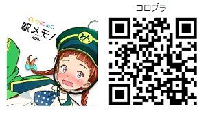 駅奪取 PLUS/駅奪取/ステーションメモリーズ!