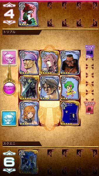 『ファイナルファンタジーポータルアプリ』にて カードゲーム『Triple Triad』サービス開始