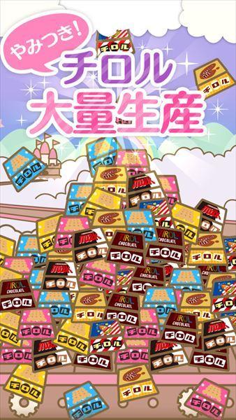ざくざくチロル~チロルチョコ量産ゲーム~1