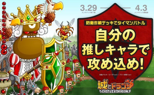 『城とドラゴン』イベント「防衛デッキでバトル」「ゴールドラッシュ」