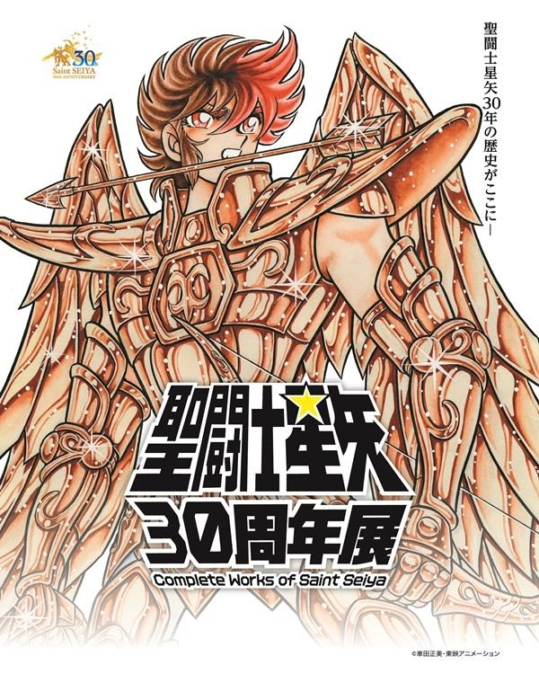 聖闘士星矢 30 周年展